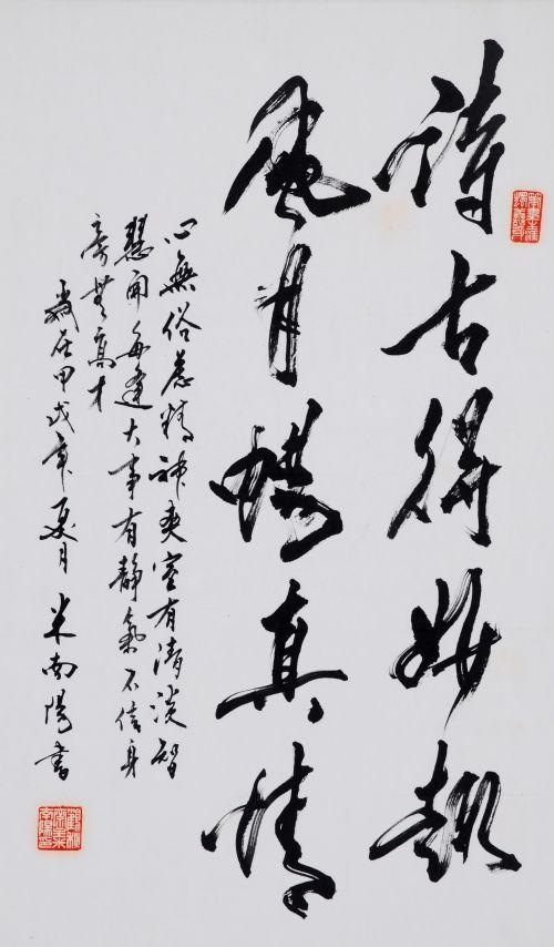 米南阳 书法