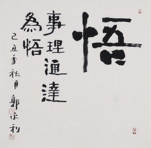 郭永利 书法