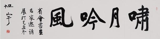 旭宇 书法