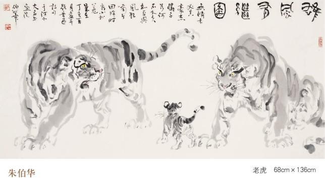作品名称 老虎