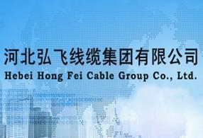 河北弘飞线缆集团有限公司
